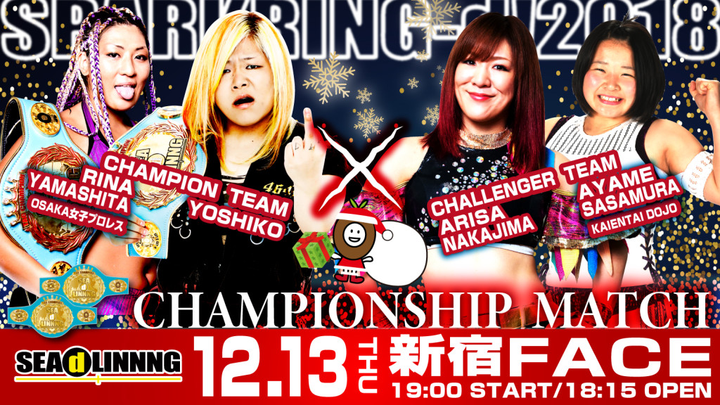 20181213face_tag_championship++