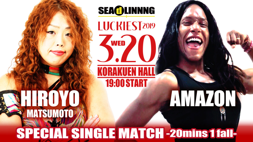 20190320korakuen_Amazon